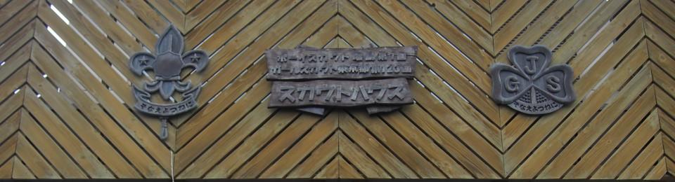 ボーイスカウト昭島1団