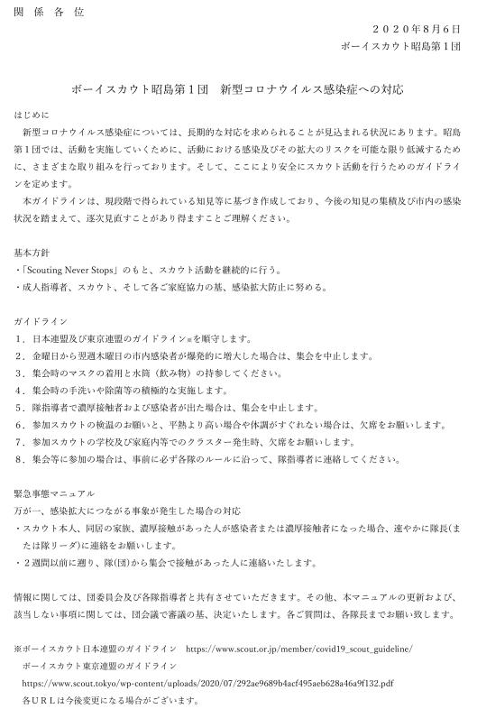 昭島第1団新型コロナウイルス感染症への対応マニュアル